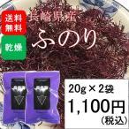 長寿海40g(20g×2袋) (乾燥フノリ[ふのり] 国産) (原材料名:ふのり) ※2袋セット