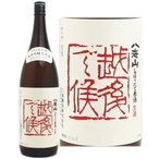八海山 純米吟醸しぼりたて生原酒 越後で候 赤ラベル 1800ml