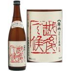 日本酒 八海山 純米吟醸しぼりたて生原酒 越後で候 赤