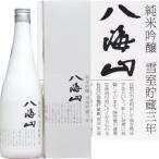 八海山 純米吟醸酒雪室三年貯蔵720ml化粧箱入り