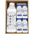 新発売の乳酸発酵のあまさけをセットにしました