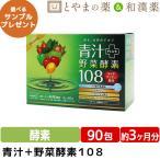【送料無料】青汁+野菜酵素108 90包入り 約3か月分青汁 酵素 栄養機能食品(ビタミンB12) 青汁酵素 新たにトマトリコピン配合