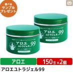 【送料無料】アロエユトラジェル99 2個セット 日本製 お子様にも 無着色・無香料 アロエ スキンケア アロエクリーム 肌荒れ 乾燥肌
