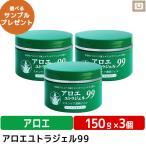 【送料無料】アロエユトラジェル99 3個セット 日本製 お子様にも 無着色・無香料 アロエ スキンケア アロエクリーム 肌荒れ 乾燥肌