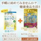 メール便 送料無料 らくらく服薬ゼリー DHA DPA レスベラトロール イチョウ葉エキス 低カロリー 栄養補助食品 龍角散