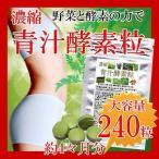 Yahoo!Wakasugi ヤフーショップ青汁酵素粒 大麦若葉オーガニック原料+野草酵素 240粒 約4ヶ月分