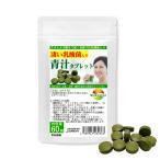 青汁酵素粒サプリメント60粒 大麦若葉+野草酵素