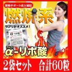 αーリポ酸 30カプセル 2袋セット アルファリポ酸サプリメント カテキン+アスタキサンチン配合 メール便送料160円