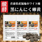 超熟黒にんにく卵黄 ソフトカプセル 3袋セット 計90粒 メール便160円