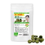 青汁酵素粒 大麦若葉オーガニック原料+野草酵素 240粒 約4ヶ月分