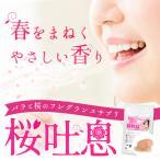 桜ローズ 30粒 フレグランスサプリメントと美容