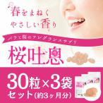 Yahoo!Wakasugi ヤフーショップ桜ローズ フレグランス+美容サプリメント3袋セット 合計90粒 最大3カ月分