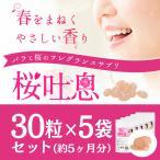 Yahoo!Wakasugi ヤフーショップ桜ローズサプリ 美容とフレグランスサプリメント 5袋セット 合計150部 最大5か月分