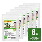 青汁酵素粒サプリメント 6袋セット 大麦若葉+野草  計360粒 約6カ月分 送料無料