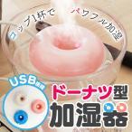 ドーナツ加湿器 ピンク  usb ミニ ポータブル 水に浮かべる加湿器