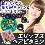 エリップス ヘアビタミン ヘアトリートメント ブラック 黒髪用 20カプセル 小分け ellips hair vitamin 注目商品