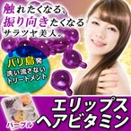 エリップス ヘアビタミン ヘアトリートメント パープル  カラーヘア用 20カプセル 小分け ellips hair vitamin 注目商品