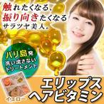 エリップス ヘアビタミン ヘアトリートメント イエローノーマルヘア用  20カプセル 小分け ellips hair vitamin 注目商品