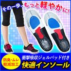 Yahoo!Wakasugi ヤフーショップインソール 衝撃吸収 メンズ レディース 立体構造 防臭加工も 中敷 かかと保護 立ち仕事の疲労 足裏の痛み軽減 安全靴  自分でサイズ調節可能