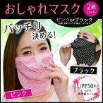 マスクUVカット 2点セット マスクおしゃれ マスクピンク マスクブラック 選択可  日焼け防止 フェイスカバー 紫外線対策 UV対策  伊達マスク