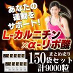 サプリメント L-カルニチン 60粒 150セット まとめ売り 合計9000粒