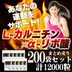 サプリメント L-カルニチン 60粒 200袋セット まとめ売り 合計12000粒 日本のお土産に最適