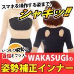 WAKASUGIの姿勢補正インナー スマホ姿勢 ネコ背 対策 補正下着でスッキリ 注目商品