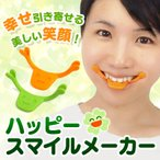 微笑みトレーナー オレンジ 微笑矯正器 スマイル矯正 ビューティースマイルトレーナー フェイスケア 表情筋トレーナー