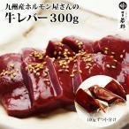 肝脏 - ホルモン屋さんの牛レバー 加熱用 300g (100g 3個) (お中元 ポイント消化 肉 BBQ 取り寄せ)