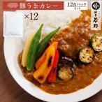 カレー 豚うまカレー (200g×12p) レトルトカレー 豚カレー ポークカレー 豚肉 惣菜 料理 博多若杉