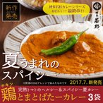 鶏とまとばたーカレー (3食セット) チキンカレー レトルト トマト バター  カレー 送料無料 (新年会 冬ギフト 鍋 パーティー 記念日)