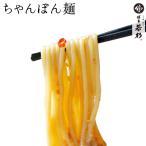 チャンポン麺 1玉