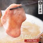牛たん スライス 200g 塩タン焼き しゃぶしゃぶ にオススメ 高級牛タン 博多若杉 (御歳暮 ポイント消化 肉 お取り寄せ)
