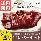 肝臟 - メガ盛り ホルモン屋さんの 牛レバー 加熱用 900g (100g 9個) 牛 レバー ホルモン (御歳暮 ポイント消化 肉 お取り寄せ)