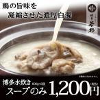 博多若杉 博多水炊き 白濁スープ 600g 2袋