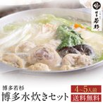 Yahoo Shopping - 博多 水炊きセット (4〜5人前) 鍋セット もつ鍋 専門店 博多若杉 送料無料 (ポイント消化 肉 お取り寄せ)