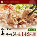 博多 牛テール鍋 セット (2〜3人前) テールスープ 鍋 もつ鍋 水炊き 博多若杉 送料無料 (ポイント消化 肉 お取り寄せ) キャッシュレス 還元