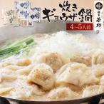 ショッピングギョウザ 博多 炊き餃子 (4〜5人前) ギョウザ グルメ 鍋 もつ鍋 水炊き 送料無料 (御歳暮 ポイント消化 肉 お取り寄せ)