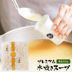 博多若杉 プレミアム水炊きスープ 600g (追加スープ) (お中元 ポイント消化 肉 BBQ 取り寄せ)