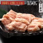 しま腸 (150g) シマチョウ シマ腸 牛ホルモン 肉 牛肉 国産 ホルモン もつ鍋 具材 追加具 BBQ 焼肉セット 博多若杉