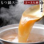 もつ鍋 スープ 単品  (2〜3人前  濃縮スープ 250g) もつスープ 博多 鍋 モツ鍋 専門店 鍋スープ (ポイント消化 肉 お取り寄せ) キャッシュレス 還元