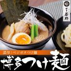 博多 つけ麺 セット(魚介豚骨味・坦々味)新味登場 グルメ 鍋セット 博多若杉(ポイント消化 お取り寄せ)