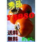 産地直送 和歌山の柿 秀品 まとめてお得!! 約4キロ(9玉×2)