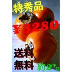 産地直送 和歌山の柿 特秀品 約2キロ(9玉)