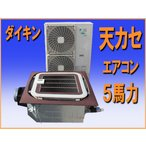 wz0899ダイキン 業務用 天カセ エアコン 冷暖房 5馬力 中古