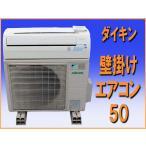 送料無料wz1291ダイキン 壁掛け エアコン 50 冷暖房 2馬力 中古
