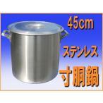 2455業務用ステンレス寸胴鍋45cm厨房USED中古スープ だし 飲食