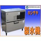 送料無料wz2662ホシザキ 製氷機 中古 IM-115DM 3相200V 厨房