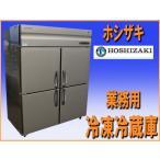 wz3171ホシザキ 業務用 冷凍冷蔵庫 中古 HRF-150SF3 厨房3相200V