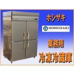 wz3405ホシザキ 業務用 冷凍冷蔵庫 中古 HRF-120XF3 3相200V